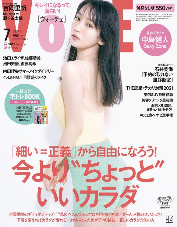 『VOCE』7月号増刊