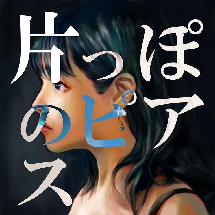 デジタルシングル「片っぽのピアス」ジャケット写真