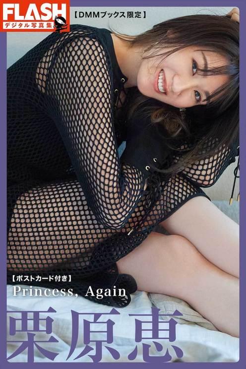 FLASHデジタル写真集『栗原恵 Princess, Again』限定版(撮影:熊木優)