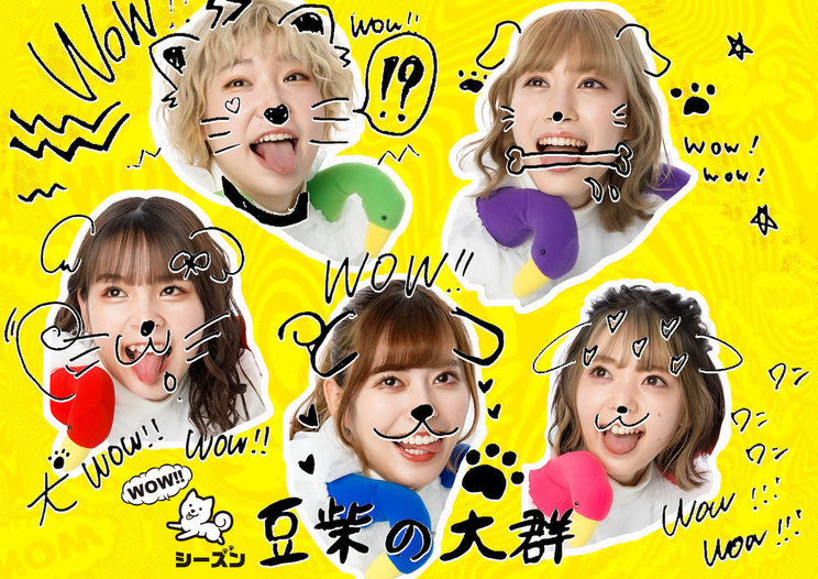 『WOW!!シーズン』初回生産限定盤