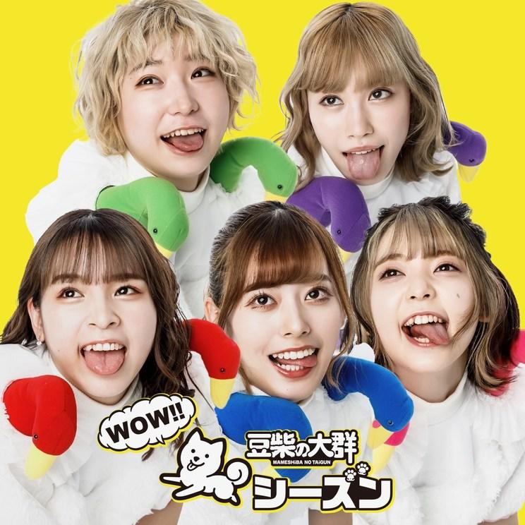 『WOW!!シーズン』DVD盤