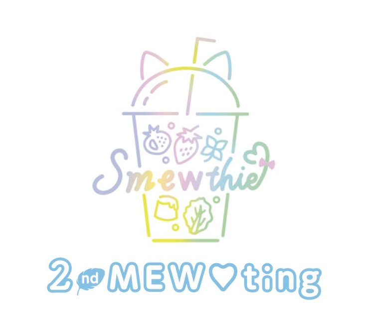 <2nd MEW♡ting>