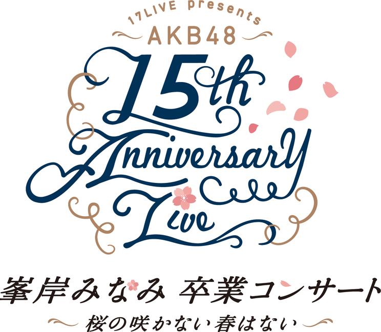 <17LIVE presents AKB48 15th Anniversary LIVE 峯岸みなみ卒業コンサート〜桜の咲かない春はない〜>