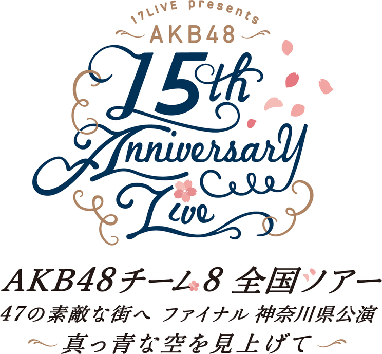 <17LIVE presents AKB48 15th Anniversary LIVE AKB48チーム8 全国ツアー〜47の素敵な街へ〜 ファイナル 神奈川県公演「真っ青な空を見上げて」>