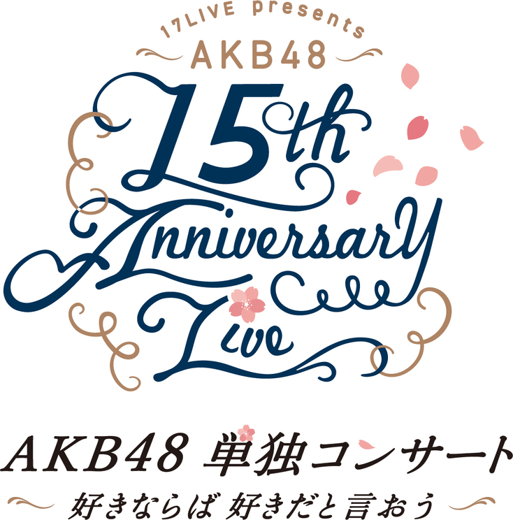 <17LIVE presents AKB48 15th Anniversary LIVE AKB48単独コンサート〜好きならば好きだと言おう〜>