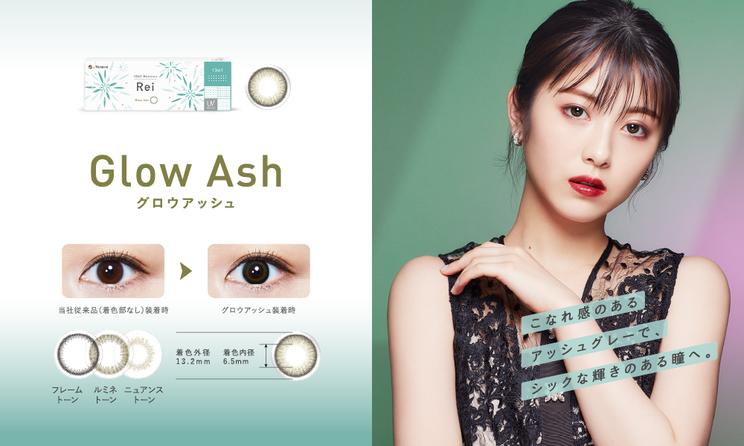 Glow Ash(グロウアッシュ)