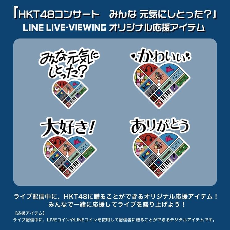 HKT48に贈れるオリジナル応援アイテム