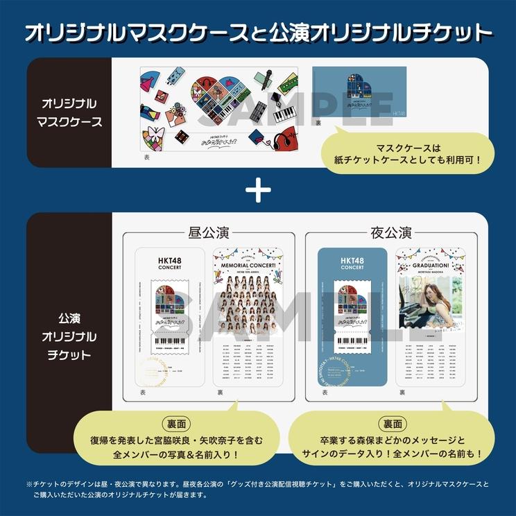 HKT48のコンサートをもっと楽しむ限定グッズ付きチケット※画像はすべてイメージ