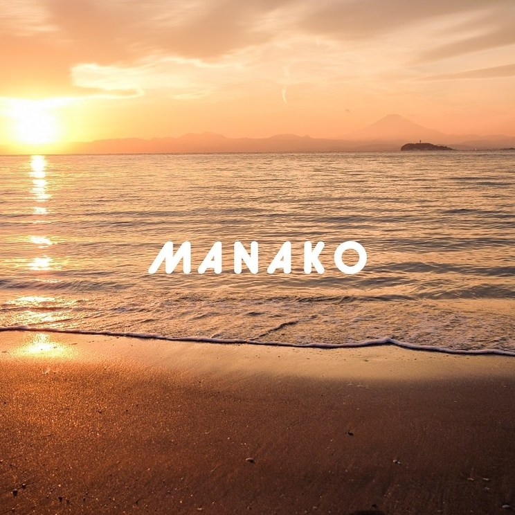 MANAKO「またね」