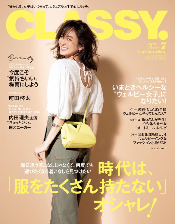 『CLASSY.』7月号