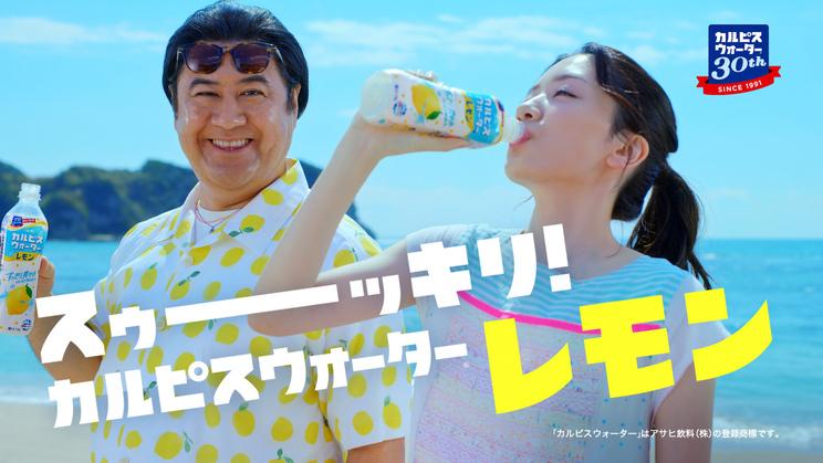 『カルピスウォーター』新TV-CM「レモン」篇より