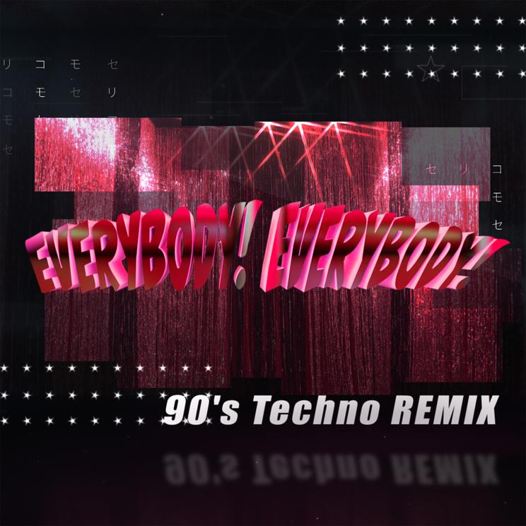 「EVERYBODY! EVERYBODY!(90'S Techno REMIX)」ジャケット