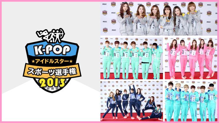 バラエティ番組『K-POPアイドルスタースポーツ選手権2013』