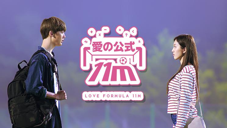 WEBドラマ『愛の公式 11M』