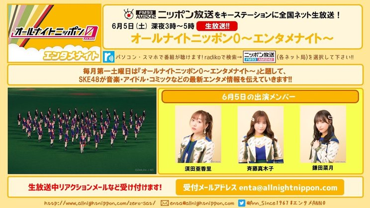 6月5日(土)放送『オールナイトニッポン0(ZERO)~エンタメナイト~』