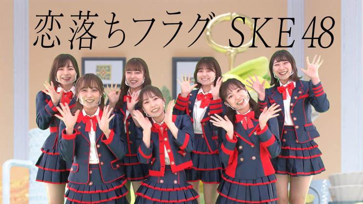 SKE48「恋落ちフラグ」ぐるっと自由視点バージョン