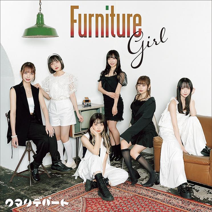 「限界無限大ケン%/Furniture Girl」ジャケット(「Furniture Girl」サイド)