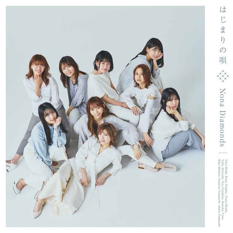 「はじまりの唄」(©Zest, Inc./KING RECORDS)