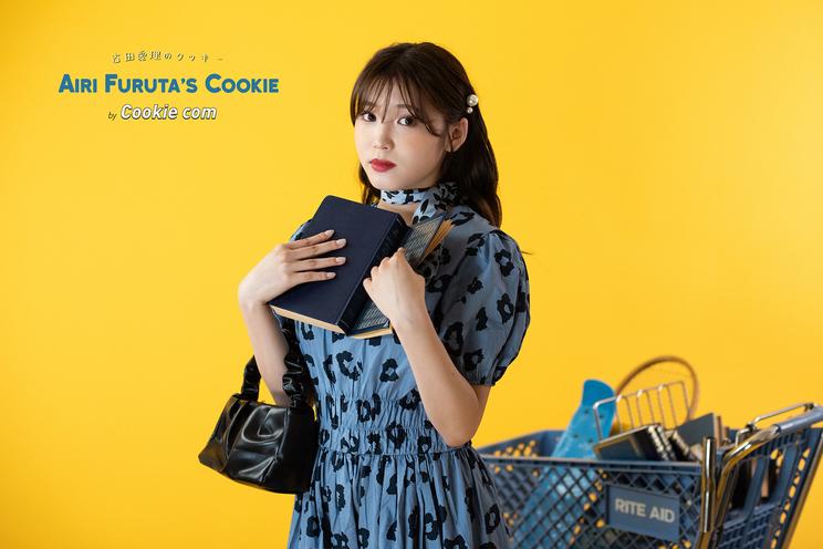 古田愛理×『Cookie com(クッキーコム)』