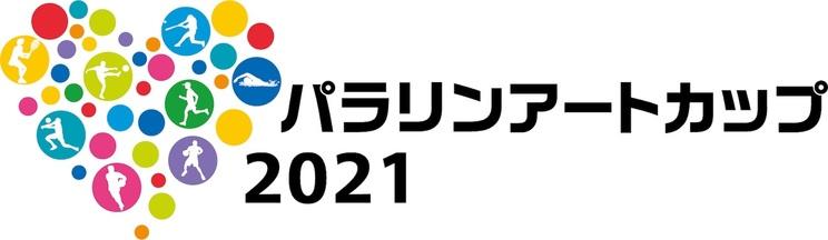 <パラリンアートカップ2021>