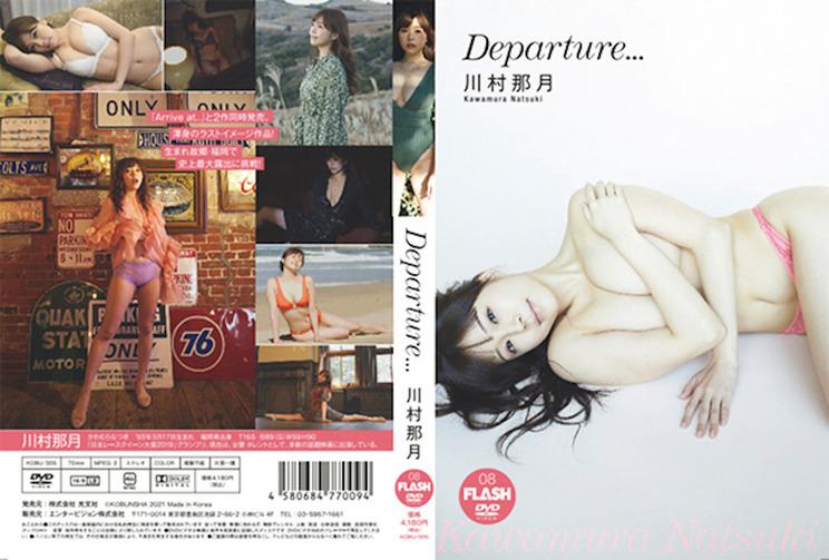川村那月『Departure…』(撮影:リリー・フランキー)