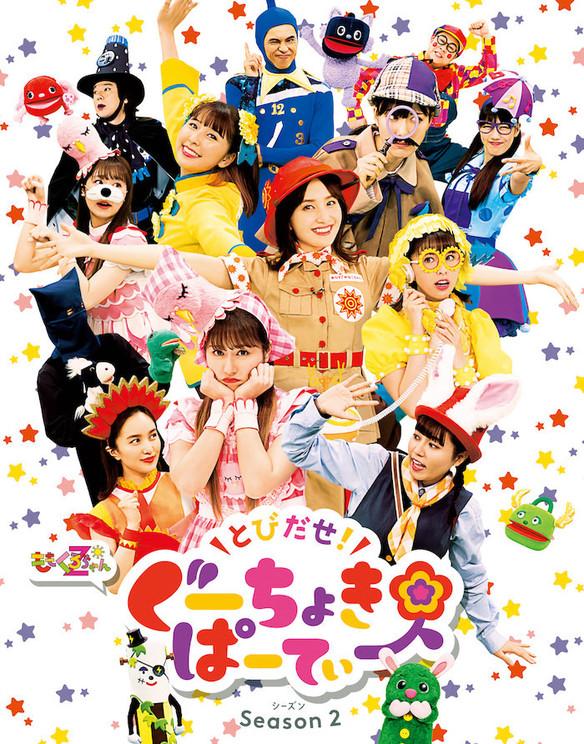 『とびだせ!ぐーちょきぱーてぃー Season 2』Blu-ray初回限定盤