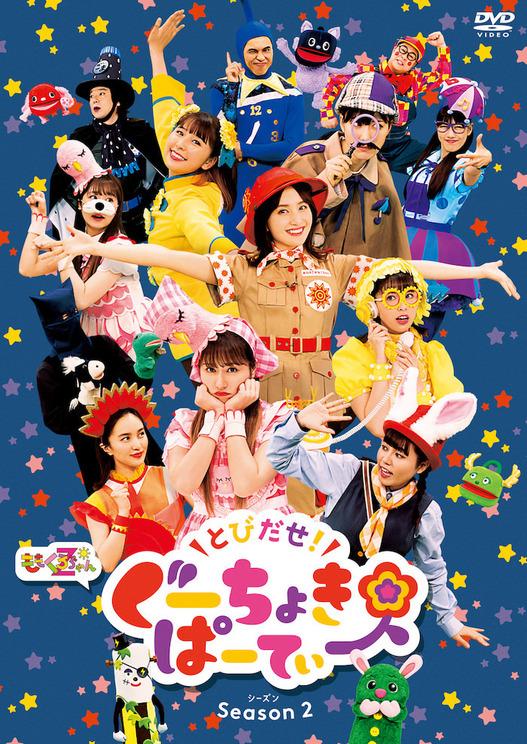 『とびだせ!ぐーちょきぱーてぃー Season 2』DVD