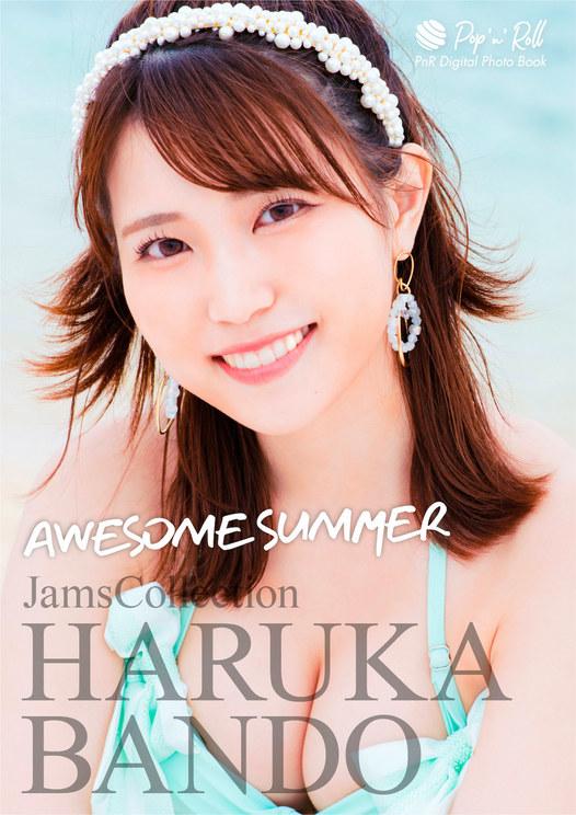 坂東遥『AWESOME SUMMER』表紙