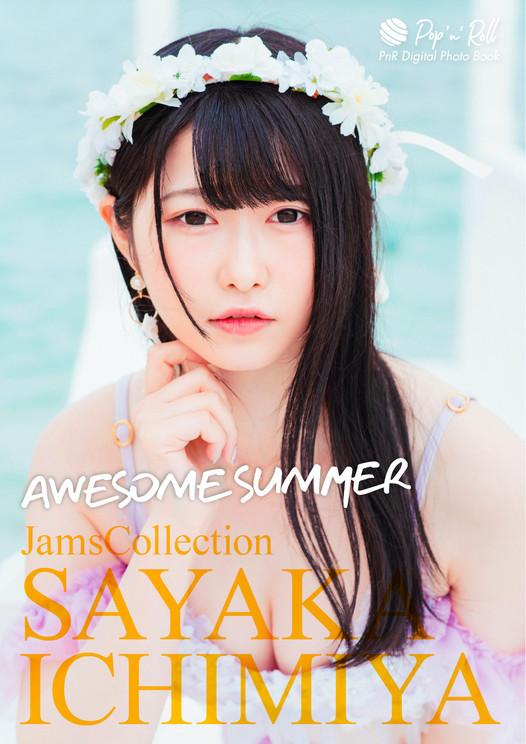一宮彩夏『AWESOME SUMMER』表紙