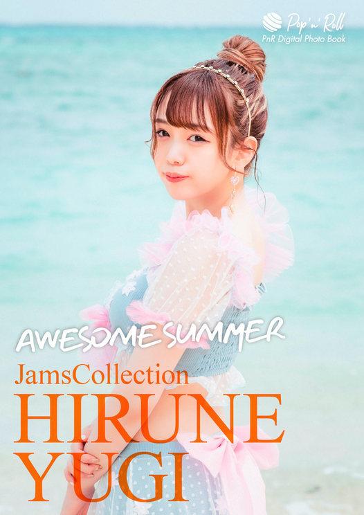 柚木ひるね『AWESOME SUMMER』表紙