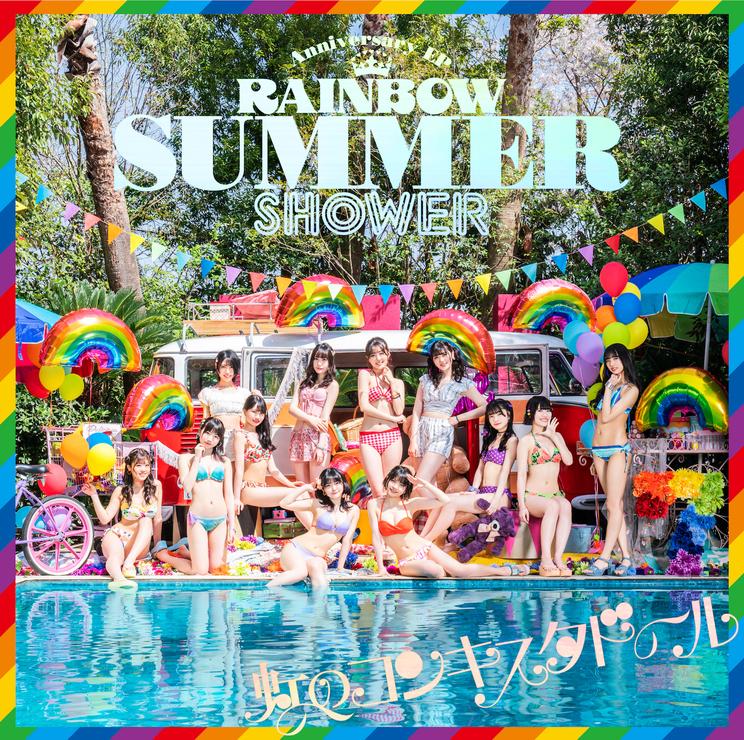 Anniversary EP『RAINBOW SUMMER SHOWER』初回限定盤