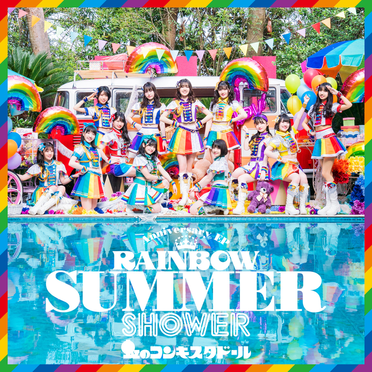 Anniversary EP『RAINBOW SUMMER SHOWER』通常盤