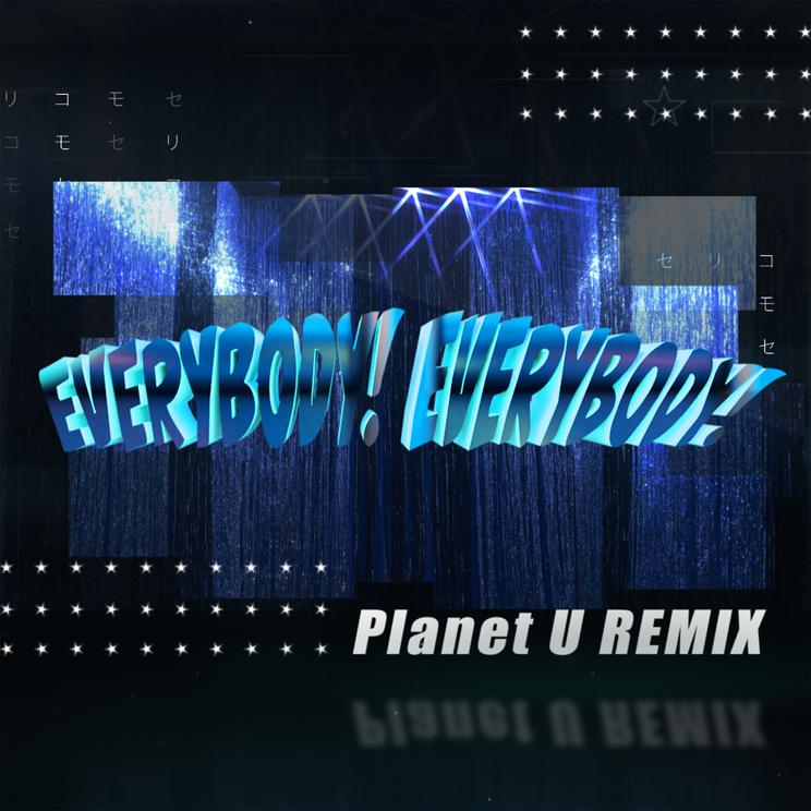 「EVERYBODY! EVERYBODY!(Planet U REMIX)」ジャケット