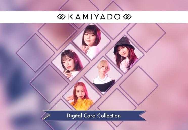 神宿『デジタルガチャコレクション』