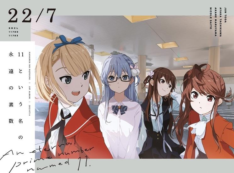 1stアルバム『11という名の永遠の素数』完全生産限定盤Aジャケット(©22/7 PROJECT)