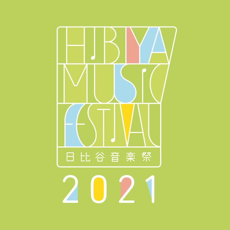 <日比谷音楽祭2021>