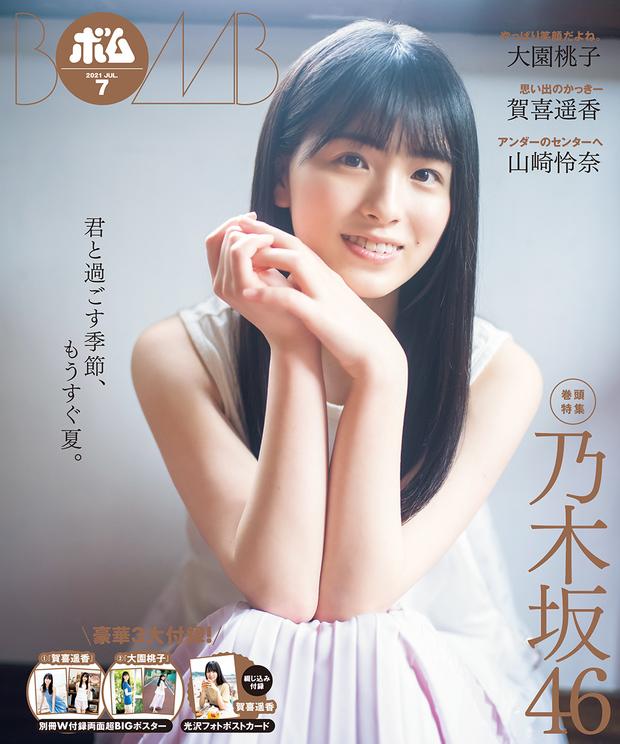 『ボム7月号』裏表紙 大園桃子(乃木坂46)