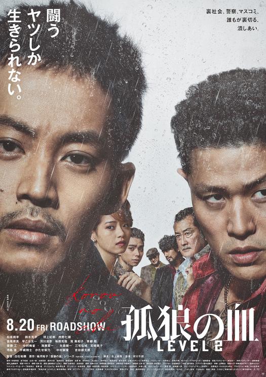 映画『孤狼の血 LEVEL2』ポスタービジュアル(©2021「孤狼の血 LEVEL2」製作委員会)