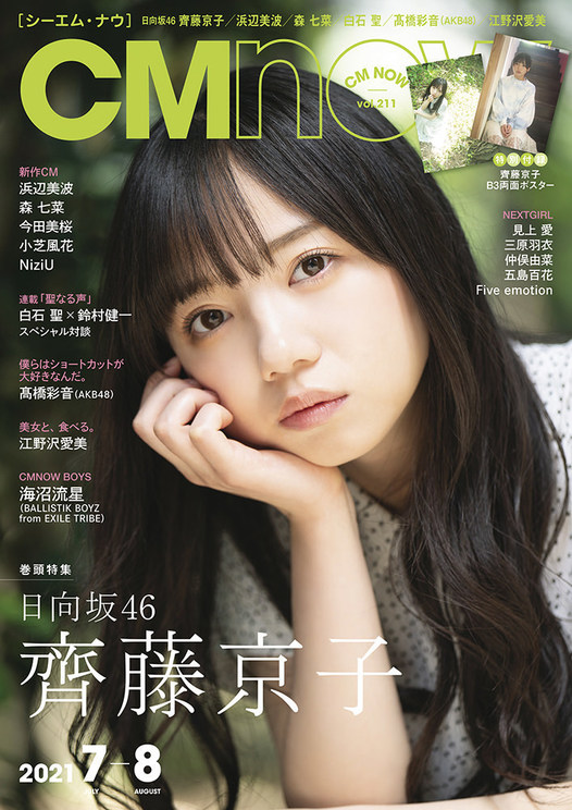 『CMNOW vol.211』(C)佐藤佑一/CMNOW