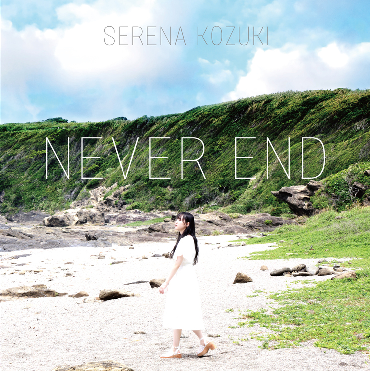 16thシングル「NEVER END」
