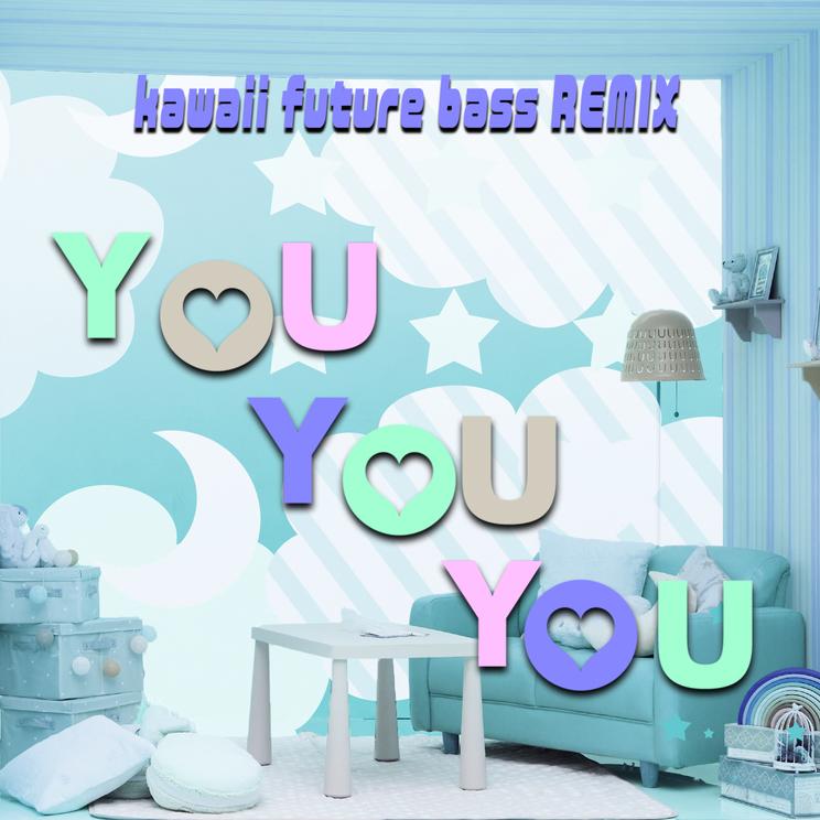 「YOU YOU YOU(Kawaii Future Bass REMIX)」ジャケット