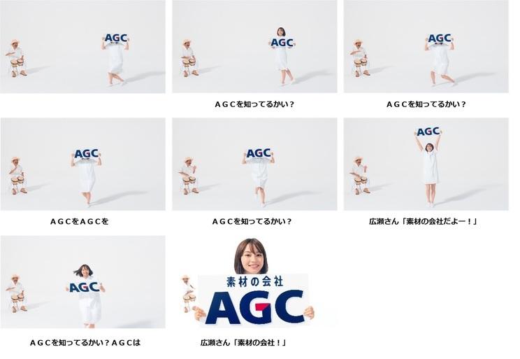 TV-CM「AGCを知ってるかい?」より