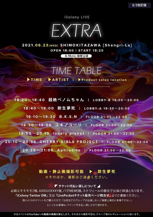 <iColony LIVE EXTRA>タイムテーブル