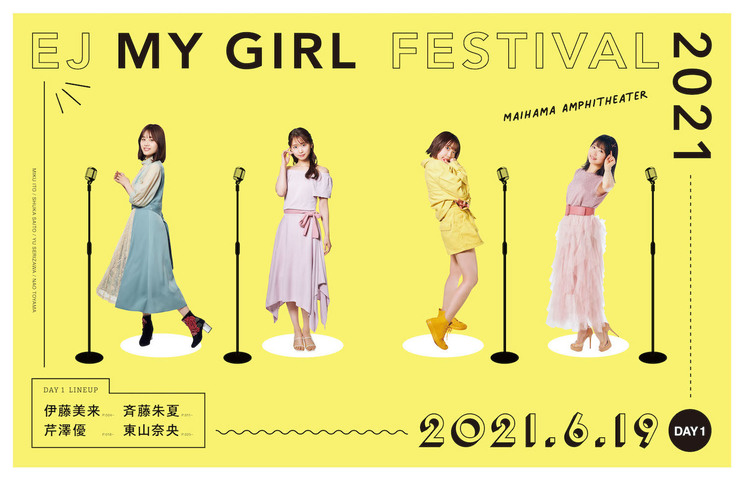 『My Girl 〜EJ My Girl Festival 2021 Special Edition〜』掲載イメージ(DAY1出演者:伊藤美来、斉藤朱夏、芹澤優、東山奈央)