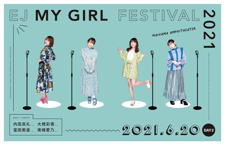 『My Girl 〜EJ My Girl Festival 2021 Special Edition〜』掲載イメージ(DAY2出演者:内田真礼、大橋彩香、富田美憂、南條愛乃)