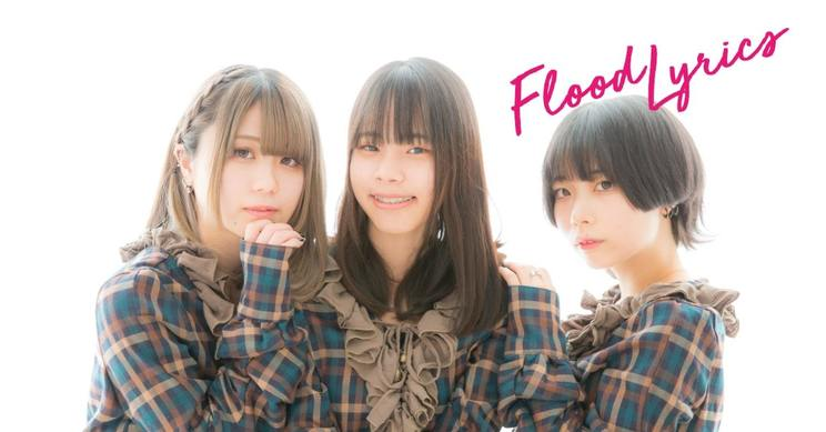 Flood Lyrics