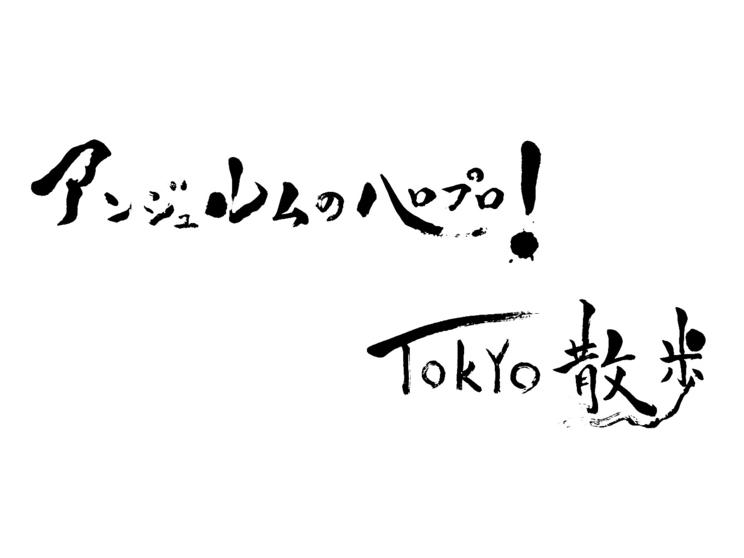 冠番組『アンジュルムのハロプロ!TOKYO 散歩』ロゴ