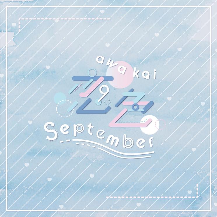 1stシングル「恋色September」ジャケット写真