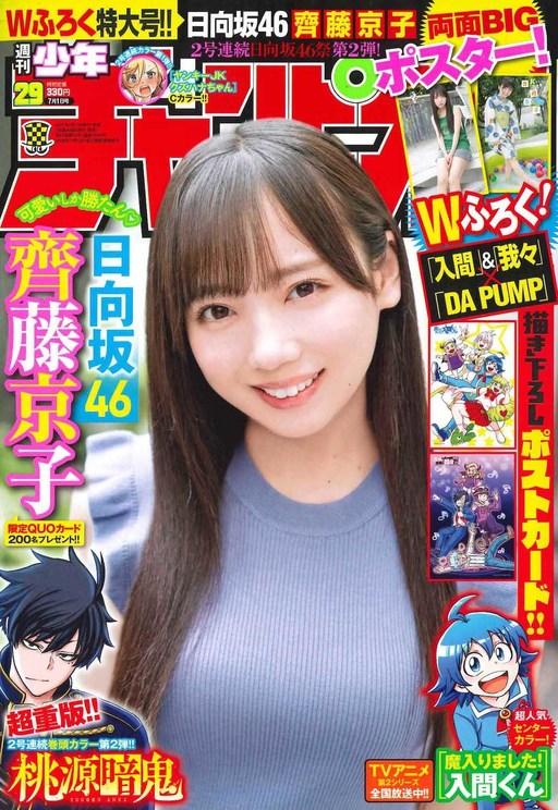 『週刊少年チャンピオン』29号