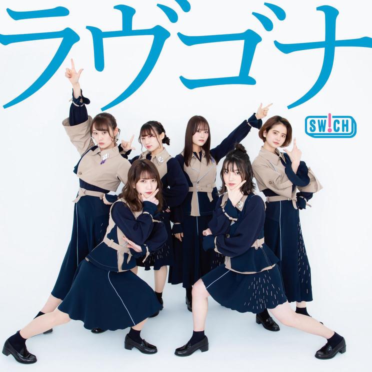 2ndシングル「ラヴゴナ」Type-Aジャケット写真